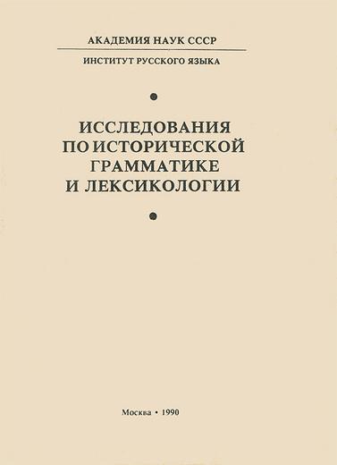 Исследования по исторической грамматике и лексикологии