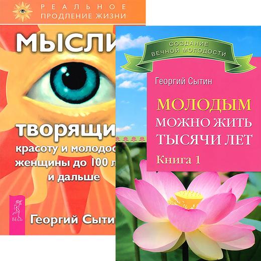 Молодым можно жить тысячи лет. Книга 1. Мысли, творящие красоту и молодость женщины до 100 лет и дальше (комплект из 2 книг)