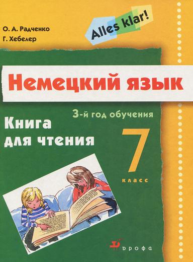 Alles klar! Немецкий язык. 7 класс. 3-й год обучения. Книга для чтения