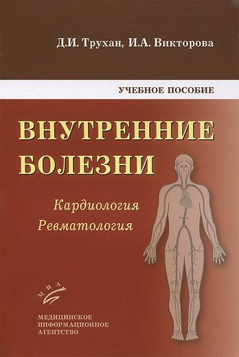 Внутренние болезни. Кардиология. Ревматология