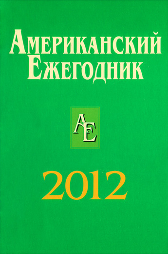 Американский ежегодник 2012