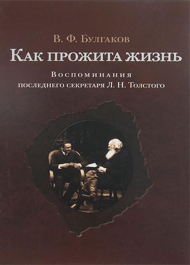 Как прожита жизнь. Воспоминания последнего секретаря Л. Н. Толстого