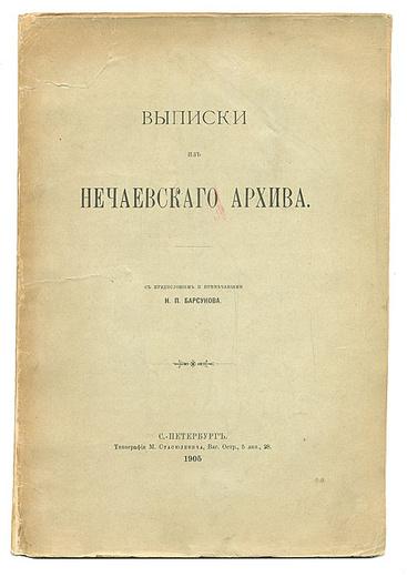 Выписки из нечаевского архива