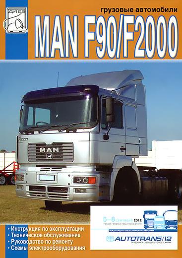 Грузовые автомобили MAN F90/F2000. Эксплуатация, ремонт, электрооборудование