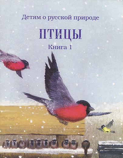 Детям о русской природе. Птицы. Книга 1