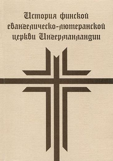 История финской евангелическо-лютеранской церкви Ингерманландии (набор из 40 открыток)