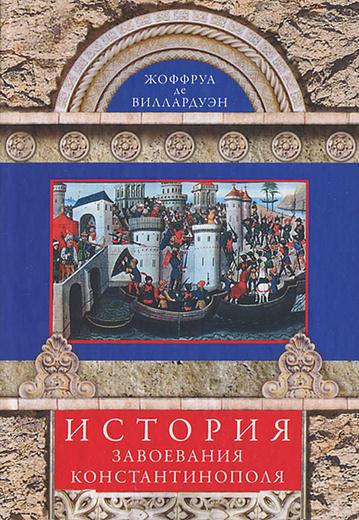 История завоевания Константинополя
