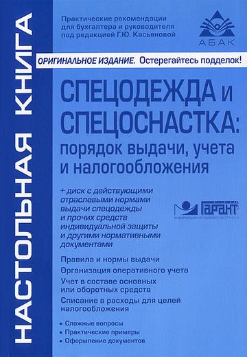 Спецодежда и спецоснастка: порядок выдачи, учета и налогообложения (+ CD-ROM)