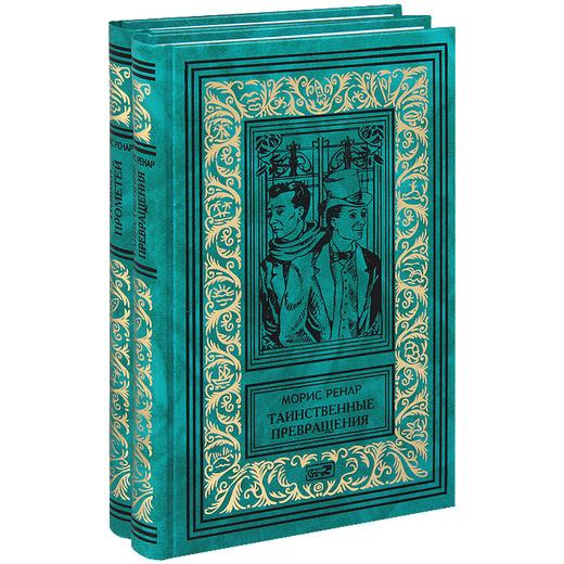 Морис Ренар. Избранное в 2 томах (комплект)