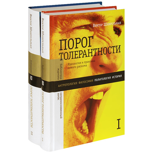 Порог толерантности. Идеология и практика нового расизма (комплект из 2 книг)