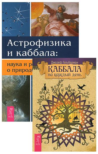 Каббала на каждый день. Астрофизика и Каббала (комплект из 2 книг)