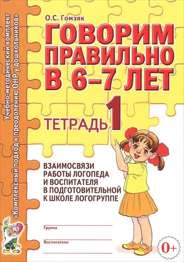 Говорим правильно в 6-7 лет. Тетрадь 1 взаимосвязи работы логопеда и воспитателя в подготовительной к школе логогруппе