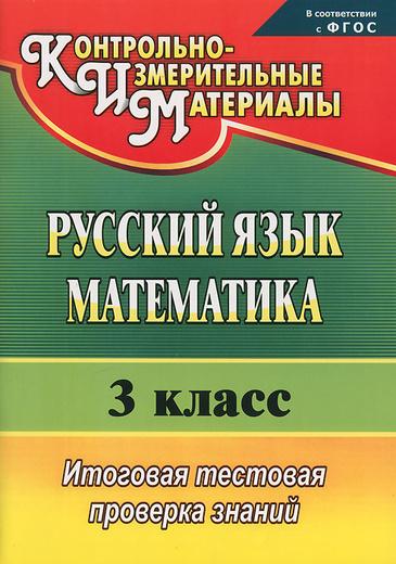 Русский язык. Математика. 3 класс. Итоговая тестовая проверка знаний