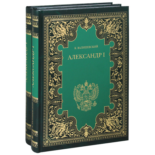 Александр I (комплект из 2 книг)