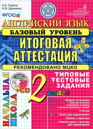Английский язык. 2 класс. Итоговая аттестация в начальной школе (базовый уровень). Типовые тестовые задания (+ CD-ROM)