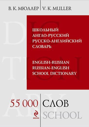 Школьный англо-русский, русско-английский словарь / English-Russian Russian-English School Dictionary