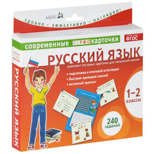 Русский язык. 1-2 классы (комплект из 120 тестовых карточек)
