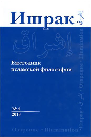 Ишрак. Ежегодник исламской философии, №4, 2013 / Ishraq: Islamic Philosophy Yearbook, №4, 2013