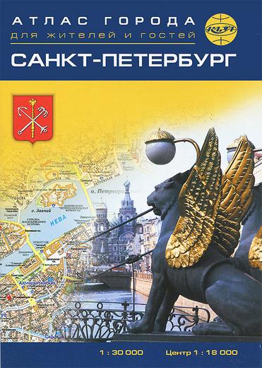 Санкт-Петербург. Атлас города для жителей и гостей