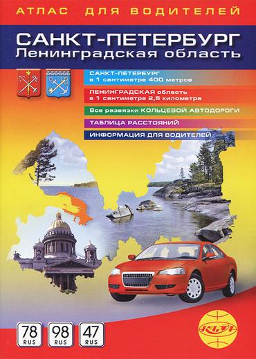 Санкт-Петербург. Ленинградская область. Атлас для водителей