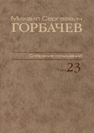 М. С. Горбачев. Собрание сочинений. Том 23. Ноябрь-декабрь 1990