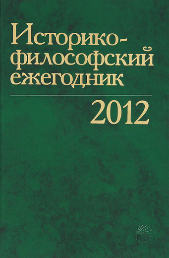 Историко-философский ежегодник 2012