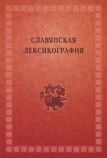 Славянская лексикография