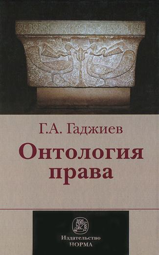 Онтология права