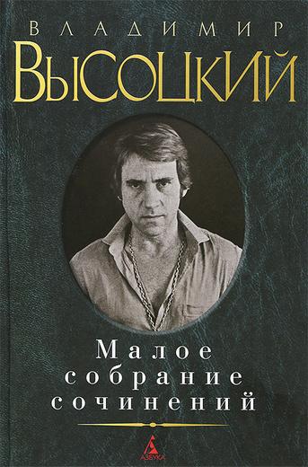 Владимир Высоцкий. Малое собрание сочинений