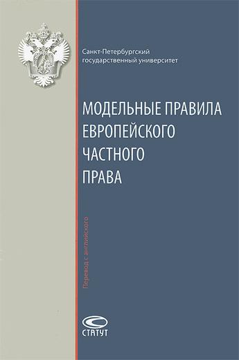 Модельные правила европейского частного права