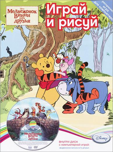 Играй и рисуй. Disney. Медвежонок Винни и его друзья (+ DVD-ROM)