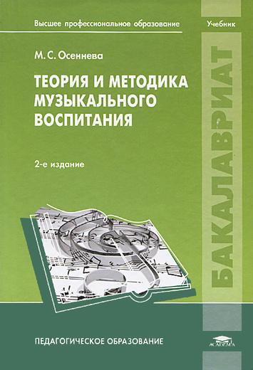 Теория и методика музыкального воспитания Уцененный товар (№1)