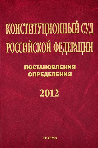 Конституционный Суд Российской Федерации. Постановления. Определения