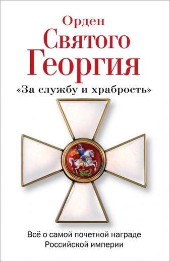 Орден Святого Георгия. Все о самой почетной награде Российской Империи