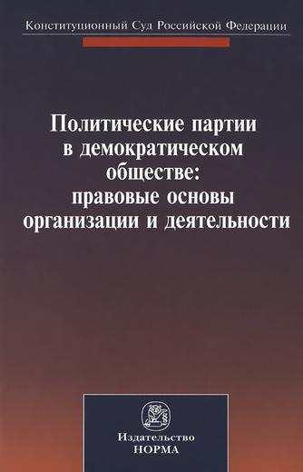 Политические партии в демократическом обществе. Правовые основы организации и деятельности