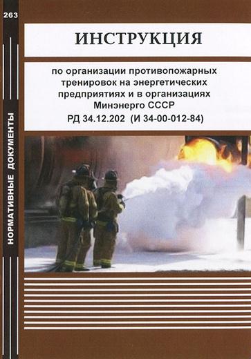 Инструкция по организации противопожарных тренировок на энергетических предприятиях и в организациях Минэнерго СССР. РД 34.12.202 (И 34-00-012-84)