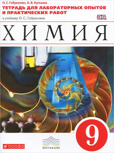 Химия. 9 класс. Тетрадь для лабораторных опытов и практических работ к учебнику О. С. Габриеляна