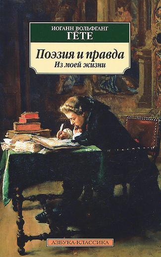 Поэзия и правда. Из моей жизни