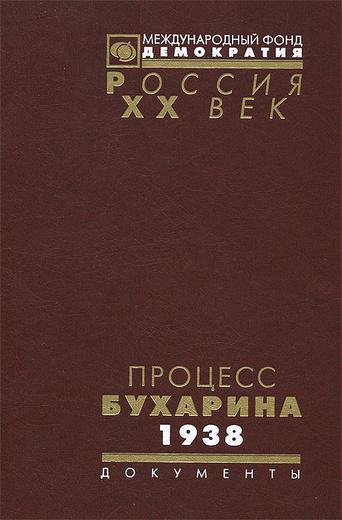 Процесс Бухарина. 1938 г. Документы