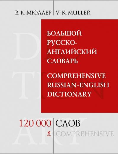 Большой русско-английский словарь / Comprehensive Russian-English Dictionary