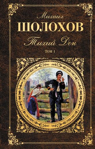Тихий Дон. В 2 томах. Том 1