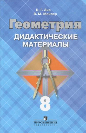 """Геометрия. 8 класс. Дидактические материалы. К учебнику """"Геометрия. 7-9 классы"""""""