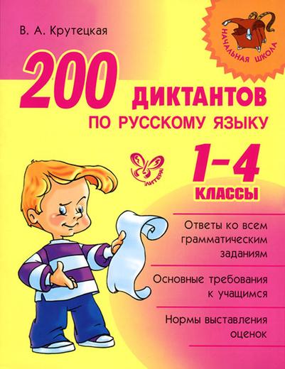 Русский язык. 1-4 классы. 200 диктантов