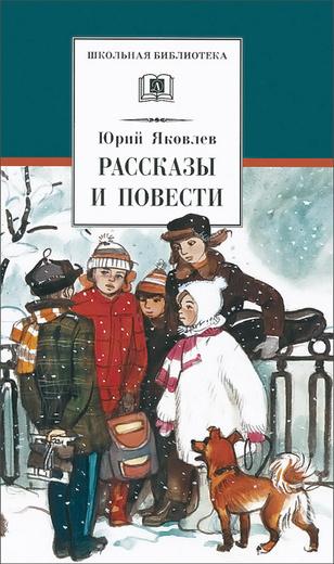 Юрий Яковлев. Рассказы и повести