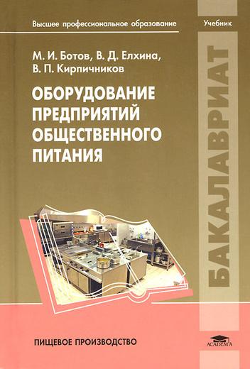 Оборудование предприятий общественного питания. Учебник Уцененный товар (№1)