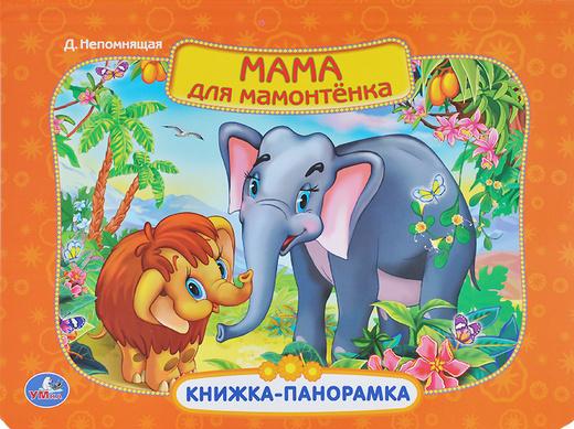 Мама для Мамонтенка. Книжка-панорамка