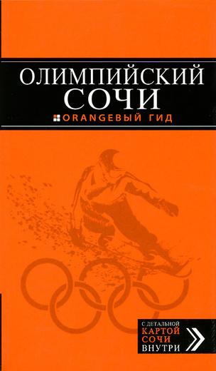 Олимпийский Сочи. Путеводитель