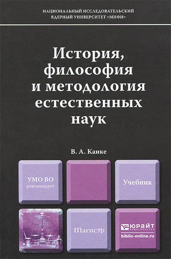 История, философия и методология естественных наук. Учебник