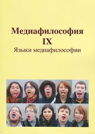 Медиафилософия. Том 9. Языки медиафилософии
