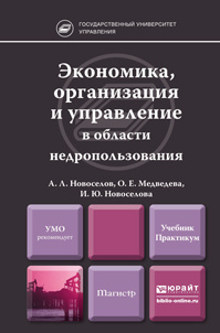 Экономика, организация и управление в области недропользования. Учебник и практикум